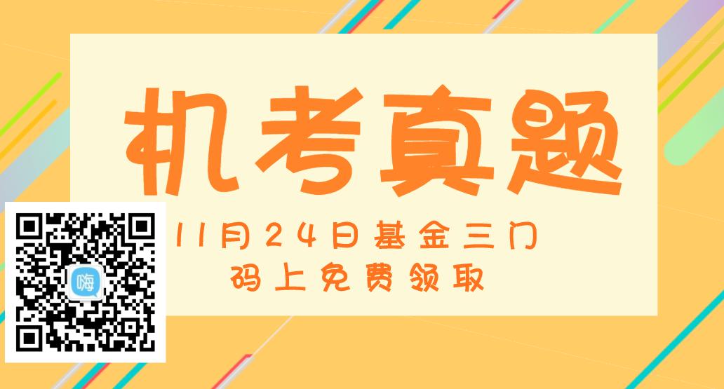 【11月24日】基金三门机考原题免费领取