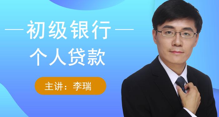 初级个人贷款(视频+讲义)