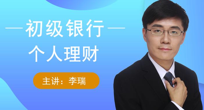 初级个人理财(视频+讲义)