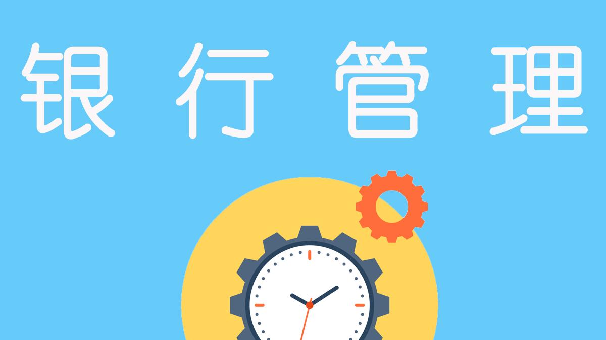 初级银行管理(视频+讲义)