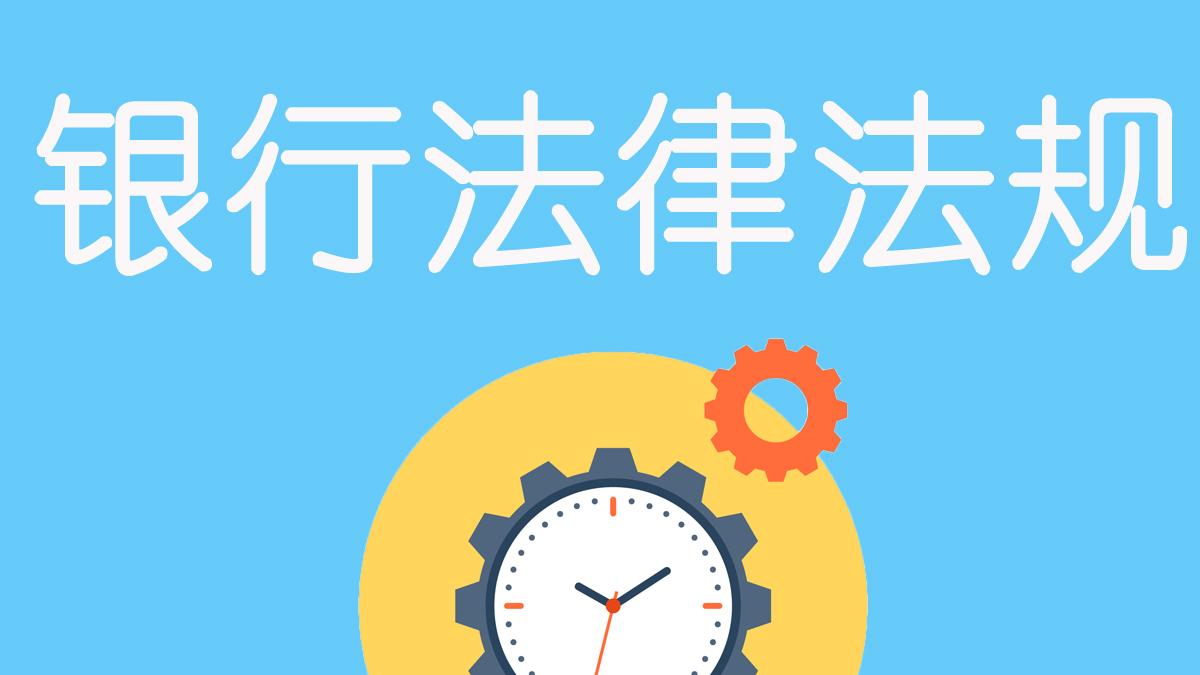初级银行法规(视频+讲义)