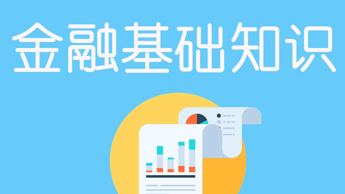 金融市场(笔记+视频)