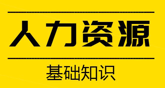 基础知识(视频+三色讲义)