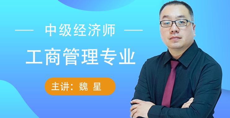 中级经济师-工商管理专业