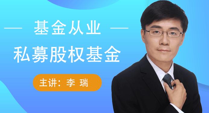 私募股权基础(视频+笔记)