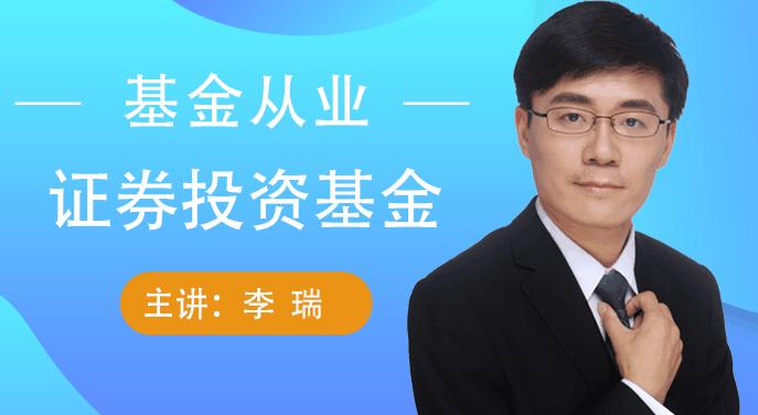 证券投资基础(视频+笔记)