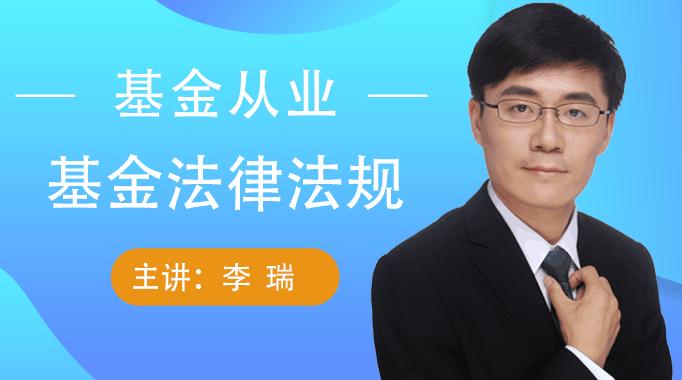 基金法律法规(视频+笔记)